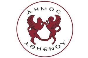 """Ο δήμος Αθηαίνου συμμετέχει έμπρακτα στη δράση """"'Ωρα της Γης"""""""