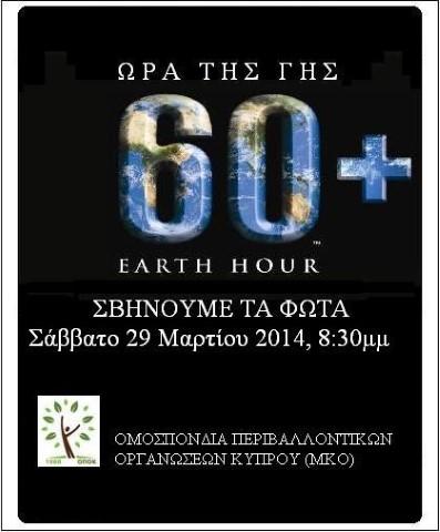 Δελτίο Τύπου: Ομοσπονδία Περιβαλλοντικών Οργανώσεων Κύπρου
