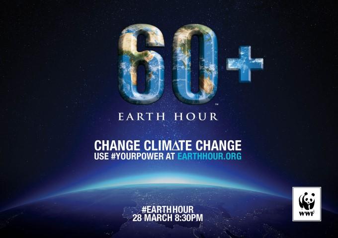 Η Ώρα της Γης 2015