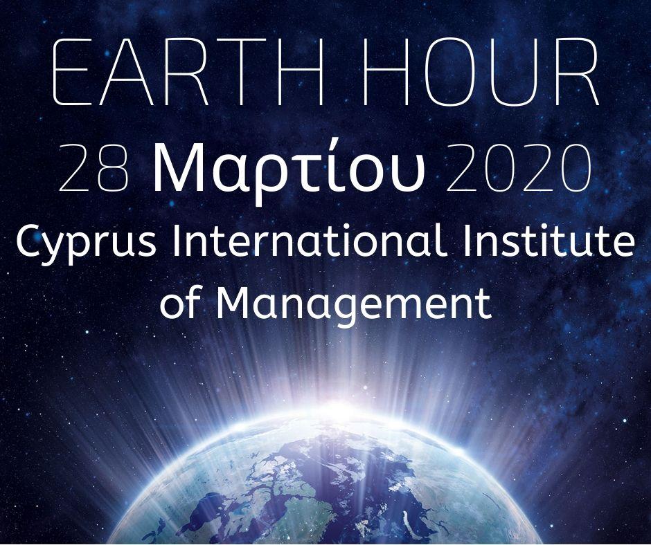 Το Cyprus International Institute of Management συμμετέχει στην Ώρα της Γης