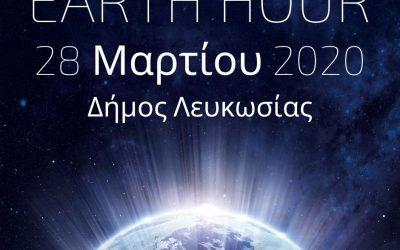 Ο Δήμος Λευκωσίας σβήνει τα φώτα για 60 λεπτά