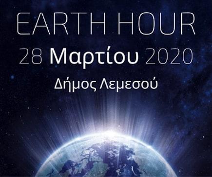 Ο Δήμος Λεμεσού σβήνει τα φώτα για 60 λεπτά