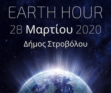 Ο Δήμος Στροβόλου σβήνει τα φώτα για 60 λεπτά