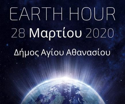 Ο Δήμος Αγίου Αθανασίου σβήνει τα φώτα για 60 λεπτά
