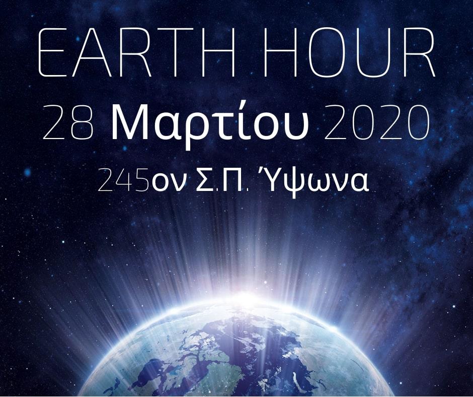Το 245ο ΣΠ Ύψωνα συμμετέχει στην Ώρα της Γης