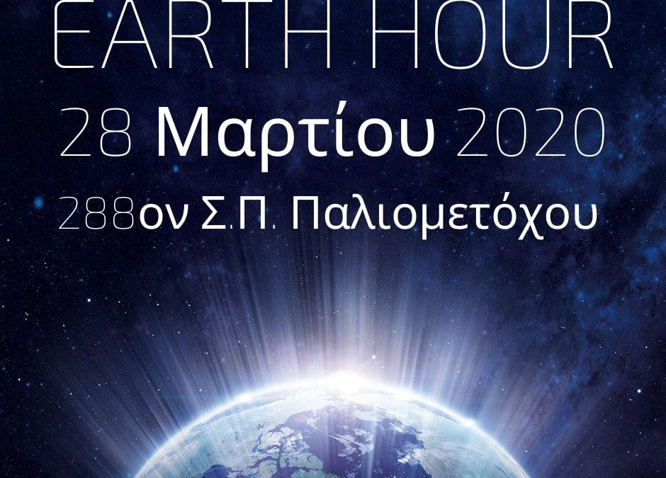 Το 288ο ΣΠ Παλιομετόχου συμμετέχει στην Ώρα της Γης