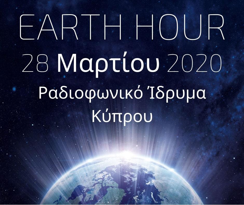 Το Ραδιοφωνικό Ίδρυμα Κύπρου συμμετέχει στην Ώρα της Γης