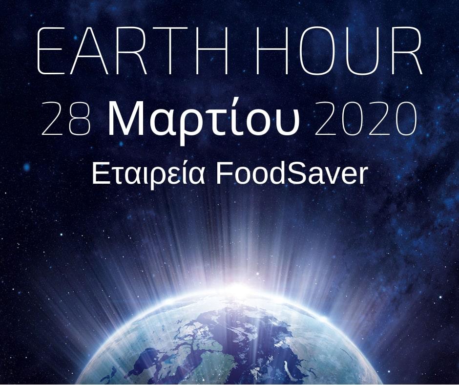Η Εταρεία FoodSaver συμμετέχει στην Ώρα της Γης