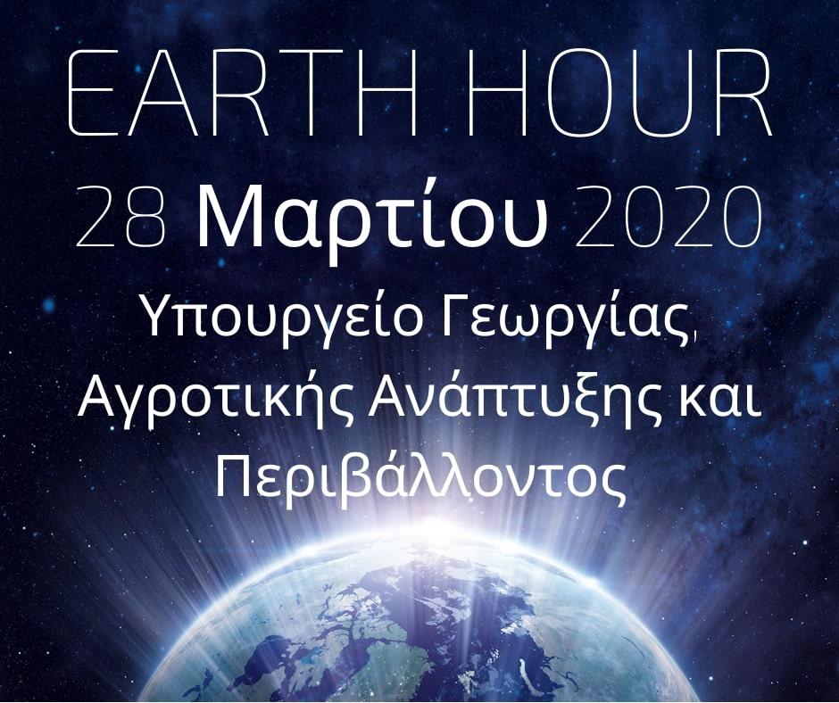 Το Υπουργείο Γεωργίας συμμετέχει στη δράση της Ώρας της Γης