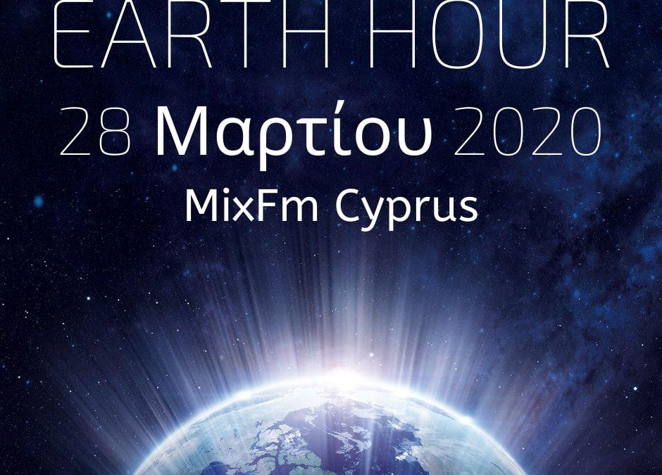Ο Ραδιοφωνικός Σταθμός MixFm Κύπρου συμμετέχει στην Ώρα της Γης