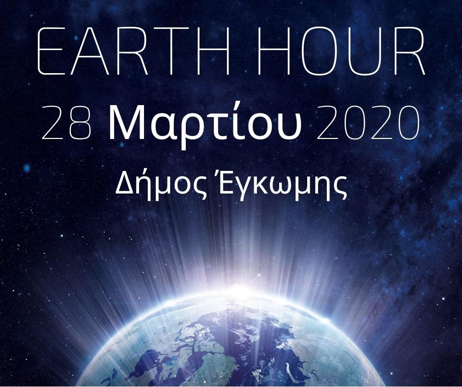 Ο Δήμος Έγκωμης σβήνει τα φώτα για 60 λεπτά
