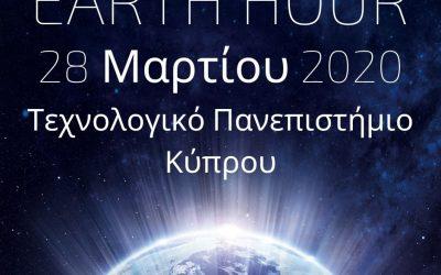 Το Τεχνολογικό Πανεπιστήμιο Κύπρου σβήνει τα φώτα για 60 λεπτά