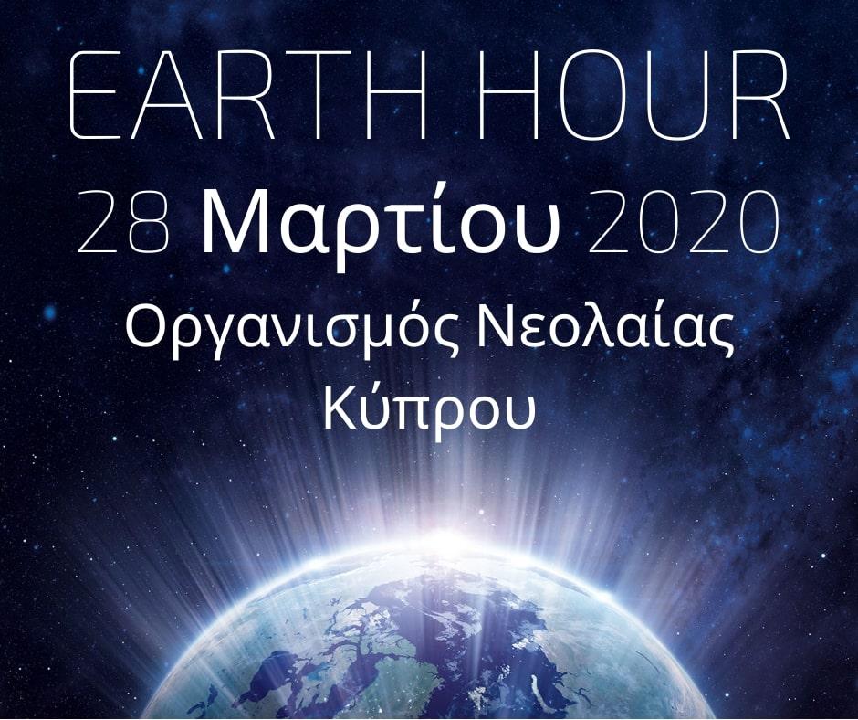 Ο Οργανισμός Νεολαίας συμμετέχει στην Ώρα της Γης