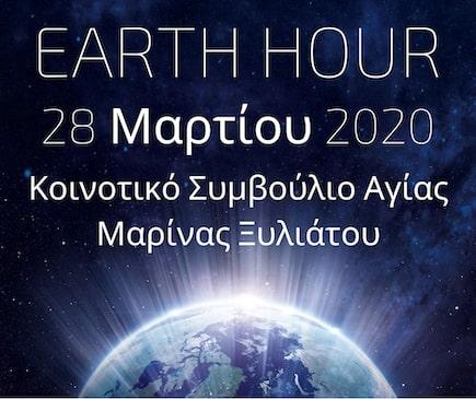 Το Κοινοτικό Συμβούλιο Αγίας Μαρίνας Ξυλιάτου σβήνει τα φώτα για 60 λεπτά