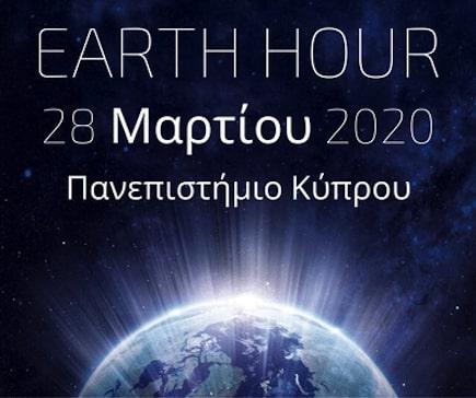 Το Πανεπιστήμιο Κύπρου σβήνει τα φώτα για 60 λεπτά